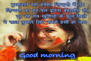 Shayari Good Morning Wallpaper