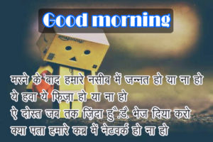 Shayari HD Good Morning Images