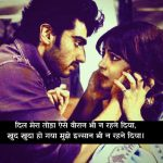 Shayari Images Download 14