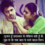 Shayari Images Download 15