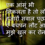 Shayari Images Download 29