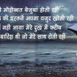 Shayari Images Download 37