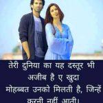 Shayari Images Download 39