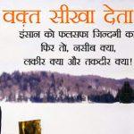 Shayari Images Download 57