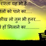 Shayari Images Download 7