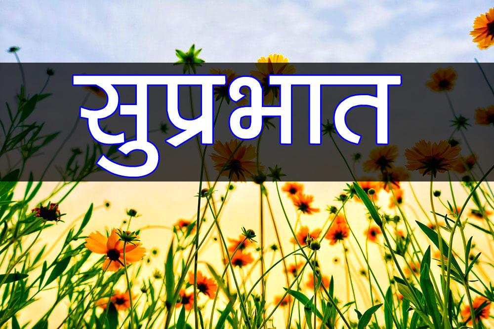 Suprabhat 20