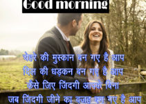Sweet Good Morning Images for Love Couple