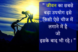 245+ Life Whatsapp DP Profile Images Photo Pic In Hindi