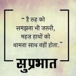 Suprabhat Images With Quotes 10