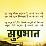 Suprabhat Images With Quotes 100
