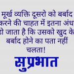 Suprabhat Images With Quotes 101