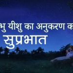 Suprabhat Images With Quotes 103