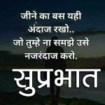 Suprabhat Images With Quotes 104