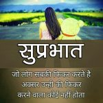 Suprabhat Images With Quotes 105