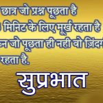 Suprabhat Images With Quotes 106