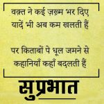 Suprabhat Images With Quotes 11