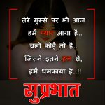 Suprabhat Images With Quotes 12