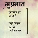 Suprabhat Images With Quotes 14