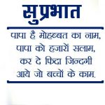 Suprabhat Images With Quotes 16