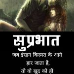 Suprabhat Images With Quotes 18