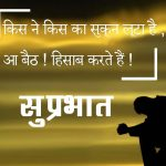 Suprabhat Images With Quotes 19