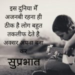 Suprabhat Images With Quotes 2