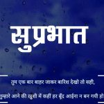 Suprabhat Images With Quotes 20