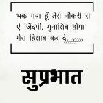 Suprabhat Images With Quotes 21