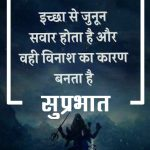 Suprabhat Images With Quotes 22