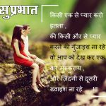 Suprabhat Images With Quotes 23