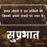 Suprabhat Images With Quotes 24