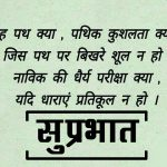 Suprabhat Images With Quotes 26