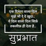 Suprabhat Images With Quotes 27
