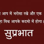 Suprabhat Images With Quotes 28
