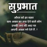 Suprabhat Images With Quotes 3
