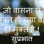 Suprabhat Images With Quotes 30