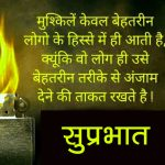 Suprabhat Images With Quotes 31