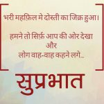 Suprabhat Images With Quotes 32