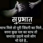 Suprabhat Images With Quotes 33