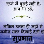 Suprabhat Images With Quotes 34
