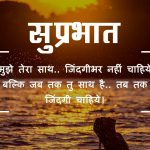 Suprabhat Images With Quotes 35