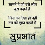Suprabhat Images With Quotes 36