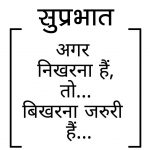 Suprabhat Images With Quotes 37