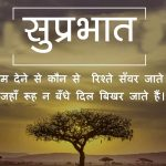 Suprabhat Images With Quotes 38