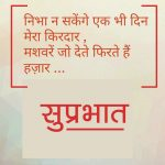 Suprabhat Images With Quotes 39