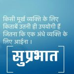 Suprabhat Images With Quotes 4