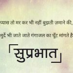 Suprabhat Images With Quotes 40