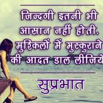Suprabhat Images With Quotes 41