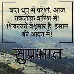 Suprabhat Images With Quotes 42