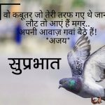 Suprabhat Images With Quotes 43